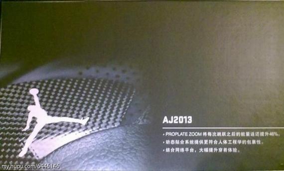 Air Jordan 2013: Teaser
