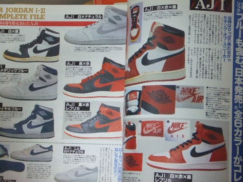 Vintage Gear: Air Jordan Boon Book
